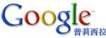 GooglePriscilla.JPG